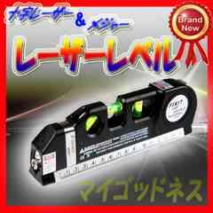 ☆激安☆ 十字レーザー&メジャー付水平器 レーザーレベル 水準器
