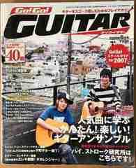 GO!GO!GUITAR 2006年8月号 ギタースコア40曲掲載 切手払い可能