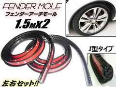 I字型フェンダーモール/ブラックカーボン/1.5m×2本/ツライチ