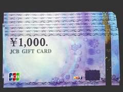 ◆即日発送◆7000円 JCBギフト券カード★各種支払相談可