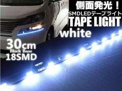 メール便OK!側面発光!SMDLEDテープライト30cm/白色/アイライン