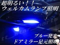 mLED】クラウンロイヤル18系/ウェルカムランプ足元照明ブルー