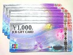 【即日発送】39000円分JCBギフト券ギフトカード★各種支払相談可