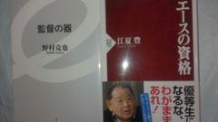 監督の器野村克也、エースの資格江夏豊2冊セット(送料込500円)