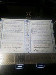 トイマニOK!!充実の優先整理券10枚セット!!