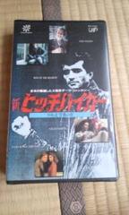 VHSビデオテープ洋画4本スリル満点ホラー