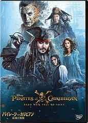 新品DVD/パイレーツ・オブ・カリビアン  最後の海賊