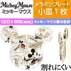 ミッキーマウス メラミンミニプレート食器 MPMK1 Sk173
