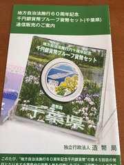 地方自治千葉県千円A   未開封品