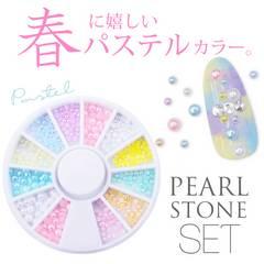 【春にオススメ】パステルカラーパール風プラパーツセット