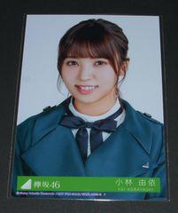 欅坂46 アンビバレント 生写真1枚 小林由依