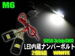 メール便可!激安!ナンバー灯に!バイク用LED内蔵ボルト/黒
