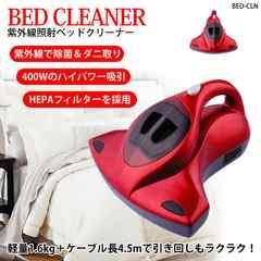 【紫外線照射付ベッドクリーナー】HEPAフィルター採用