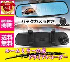 ドライブレコーダーバックカメラセットルームミラー型モニター3.8インチ