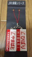 未使用  JR車輌シリーズ  HIBARI(ひばり) YAMABATO(やまばと)