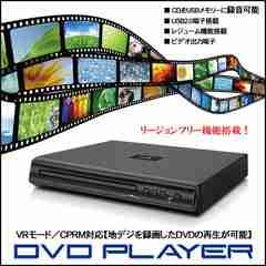 ★リージョンフリー・CD&DVD&USB対応・3WAY・DVDプレーヤー
