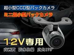 超小型CCDバックカメラ 黒 防水仕様 広角レンズ ガイドライン有