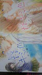 唇にキミの色全2巻岩下慶子