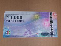 JCBギフトカード 9,000円分 送料無料 ゆうパケット