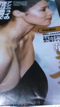 中谷美紀グラビア雑誌からの切り抜き