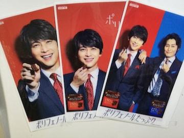 未使用 クリアファイル 3柄1組 ロッテポリフェノールショコラ 吉沢亮&安田顕 ¥1,500