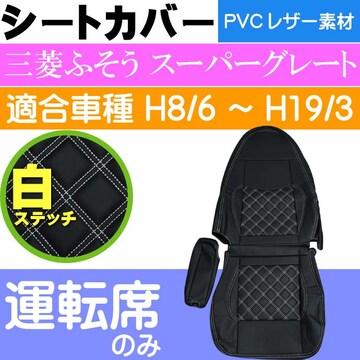 三菱ふそう スーパーグレート シートカバー CV005R-WH Rb082