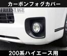200系ハイエース 標準 4型5型用CFRPカーボンフォグカバー