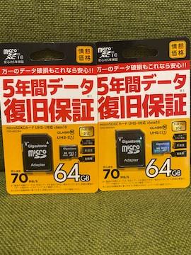【2枚セット】新品未開封品 64ギガ SDカード 64GB