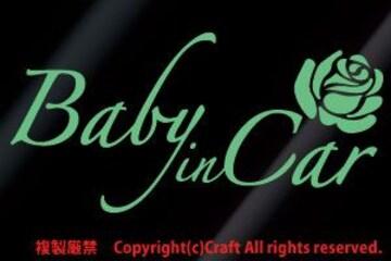 Baby in Car+Rose/ステッカー(ミント色・バラ薔薇ベビー