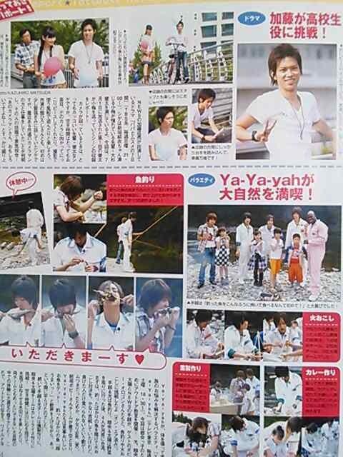 加藤シゲアキ★2007年8月号★POTATO < タレントグッズの