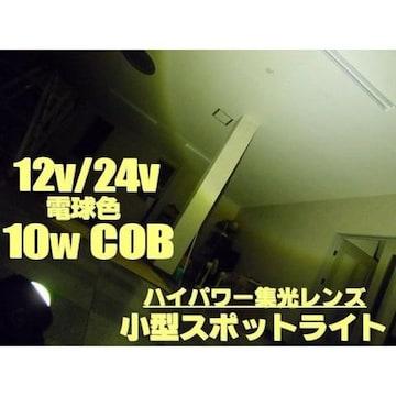 送料無料!電球色COB-LEDスポットライト12V24V/投光/作業灯/船舶