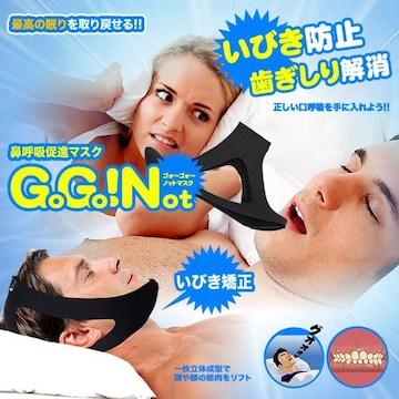 鼻呼吸促進マスク いびき 矯正 歯ぎしり 防止 快眠 サポーター