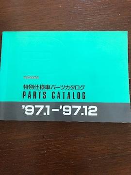 TOYOTA特別仕様車パーツカタログ'97.1-'97.12