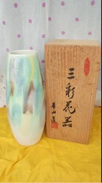 アンティーク 特選 庫山造 三彩花器 日本製 木箱黄色布包