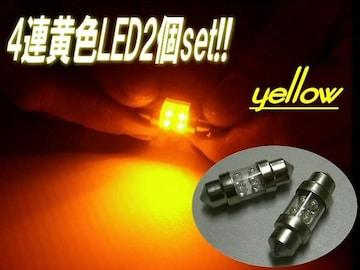 4連黄色LEDルーム球2個セット/車内ライト T10×31mm 室内灯
