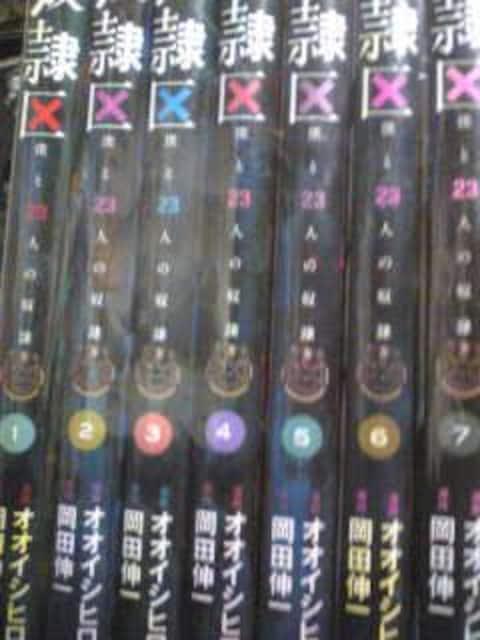 【送料無料】奴隷区 全10巻完結セット【実写映画化コミック】 < アニメ/コミック/キャラクターの