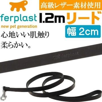 ferplast高級レザー製リード黒色全長1.2m幅2cm G20/120 Fa199