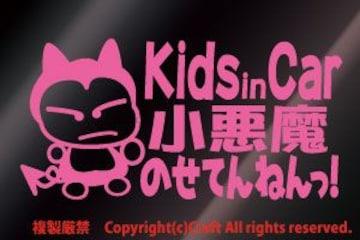 Kids in Car小悪魔のせてんねん!/ステッカー(flkライトピンク