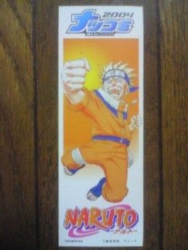 NARUTO ナルト ナツコミ2004 しおり カレンダー