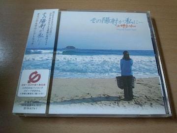 韓国ドラマサントラCD「その陽射が私に…」リュ・シウォン OST●