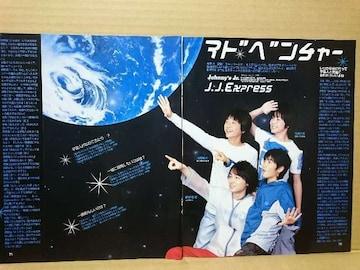 切り抜き[024]POTATO2005.8月号 J.J.express有岡・中島・伊野尾