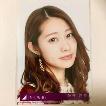 乃木坂46 今が思い出になるまで 封入生写真 桜井玲香