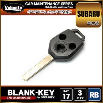 ■ブランクキー 表面3ボタン 外溝 DAT17 スバル 【RB】