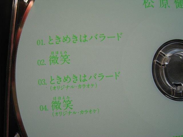 松原 健之  CD2枚組 < タレントグッズの