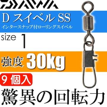 DスイベルSS インタースナップ付スイベル size1 9個入 Ks100