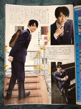 Hey!Say!JUMP 知念侑李◆TVnavi 2019年5月号 切り抜き 抜無 1P