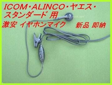 ICOM 対応 激安 イヤホンマイク 2ピン ストレート型 新品 即納