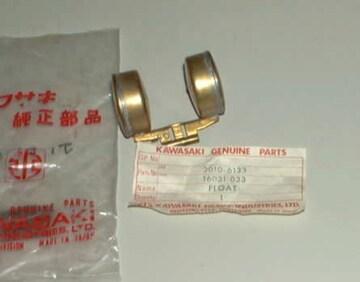 カワサキ C2SS J1 J1T J1TR G1 D1 フロート 絶版新品