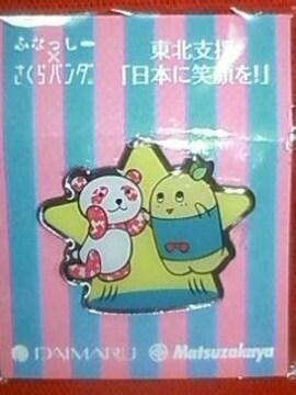 ☆ふなっしー×さくらパンダ☆東北支援ピンバッチ☆大丸松阪屋☆
