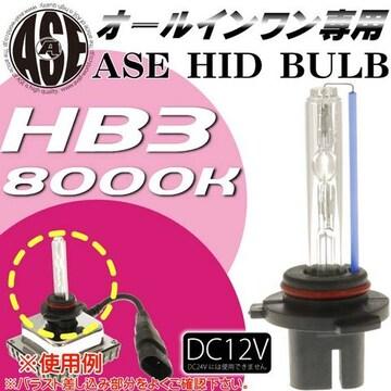 ASE HIDバーナーHB3 35W8000Kオールインワン用1本 as9018bu8K